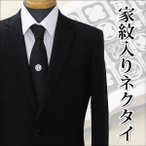 家紋入りネクタイ 黒 絹 紋入りネクタイ 白美紋 描き紋 家紋 礼服