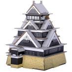 (hacomo段ボール工作キット)日本のお城 熊本城