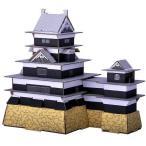 (hacomo段ボール工作キット)日本のお城 松本城