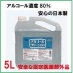 アルコールクリーン80 5Lコック付 手指消毒剤 指定医薬部外品 エタノール80%