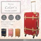 スーツケース キャリーケース キャリーバッグ ActusColor's 31769 小型〜中型 S〜 Mサイズ トランクキャリー アクタスカラーズ  トランク 旅行鞄 旅行バッグ