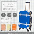 スーツケース キャリーケース キャリーバッグ ActusColor's 31888 小型〜中型 S〜 Mサイズ トランクキャリー アクタスカラーズ  トランク 旅行鞄 旅行バッグ