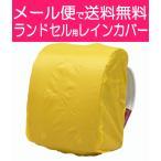 ランドセル用レインカバー(雨用カバー)