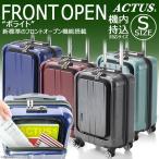 スーツケースS ジッパー S  キャリーケース フロントオープン TSAロック  ファスナー 機内持込 ACTUS
