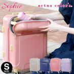 スーツケース 機内持込 キャビンサイズ 小型 Sサイズ ソフィ アクタス  1年保証