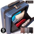 スーツケース Sサイズ アクタス ポライト2 S 機内持込 TSA フロントハーフ ジッパー トップオープン 上開き 旅行かばん 4輪