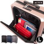 スーツケース MLサイズ ポライト2 M L TSA アクタス フロントハーフ トップオープン 上開き 旅行かばん 4輪