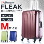 スーツケース キャリーケース フリーク エミネント EMINENT フレームタイプ 超軽量 PC100%鏡面 中型4輪Mサイズ TSAロック