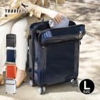 スーツケース 大型 Lサイズ トップオープン 上開き トランク キャリーケース 旅行かばん Lサイズ 大型 トラベリスト トップオープン 上開きジッパーハード