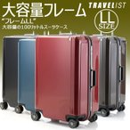 スーツケース 大型 LLサイズ 大容量 TSAロック トラベリスト フレームLL TRAVELIST