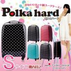 スーツケース 機内持ち込み 軽量 小型 Sサイズ キャリーケース HIDEO WAKAMATSU  ポルカハード ドット柄スーツケース 水玉柄
