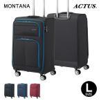 スーツケース アクタス モンタナ ACTUS MONTANA 撥水 TSAロック搭載 中型〜大型 4 Lサイズ