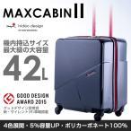 協和 スーツケース マックスキャビン2 42L 8576171 ブラック