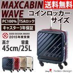 スーツケース ヒデオワカマツ マックスキャビン WAVE 機内持ち込み コインロッカーサイズ Sサイズ キャリーケース 25L ウェーブ