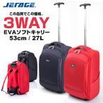 キャリーバッグ ソフトキャリー ソフトケース スーツケース リュック JETAGE ジェットエイジ 3WAY  2輪【機内持ち込み対応】