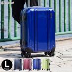 スーツケース 大型 軽量 Lサイズ TSAロック キャリーケース EMINENT エミネント TSAロック搭載オリジナルモデル e-LUGGAGE2 e-ラゲッジ