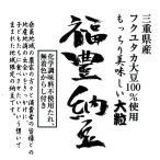 小杉食品 『福豊納豆』 [大粒] 1箱 6個入 (1個あたり40g×3パック) 三重県 フクユ...