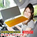 Day&Night サンバイザー 正規品 特許番号取得 日差しの悩みを軽減 カーバイザー 日本語説明書 パーフェクトビュー より サイズが大きい