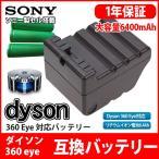Dyson 360 EYE 対応 大容量バッテリー SONY セル採用で 高品質 長寿命 !   ●...