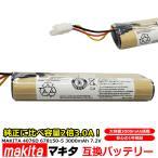 -- 容量2倍 大容量タイプ -- マキタ MAKITA 4076D 充電式 クリーナー 交換用 互換 バッテリー 掃除機 7.2V 3000mAh 3.0Ah 4076DW 4076DWI 4076DWR 1年保証