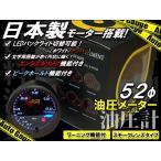 油圧計 オートゲージ 自動車用メーター 52Φ 日本製モーター エンジェルリング ピークホールド 機能付