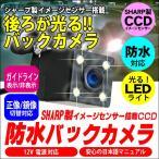 SHARP製イメージセンサー搭載 CCD バックカメラ 防水 LEDライト搭載 A0117N 正像 鏡像 ガイドライン 有り 無し切替 日本語 マニュアル