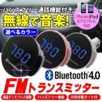 Bluetooth 4.0 対応 液晶 FMトランスミッター iPhone Android 対応 ハンズフリー 機能付き 12V 24V 日本語 マニュアル付属 1年保証