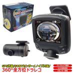 360度 全方位 ドライブレコーダー SONY CMOS センサー バックカメラ付属 ドラレコ GPS あおり運転 前後 Gセンサー ドラレコ WDR ノイズ対策