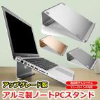 アルミ ノートパソコン用スタンド ノートPC スタンド 高品質 アルミニウム 負担軽減 18度 11インチ ー 17インチ Mac book Air に最適