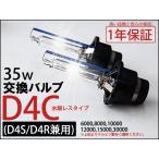 HID バルブ HIDバルブ D4C 35W 6000K〜 D4R/D4S兼用 水銀レスタイプ 2本セット 1年保証