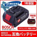 BOSCH ボッシュ バッテリー BAT609 BAT610 BAT618 対応 互換 大容量 5000mAh 18V ドライバー 残量表示 SAMSUNG サムスン セル 互換品 1年保証