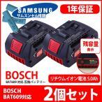 -- 2個セット -- BOSCH ボッシュ バッテリー BAT609 BAT610 BAT618 対応 互換 大容量 5000mAh 18V 残量表示 ドライバー サムスン セル 互換品 1年保証