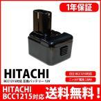 日立 HITACHI バッテリー BCC1215対応 互換 12V 高品質 セル 1年保証 送料無料