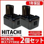 【2個セット】日立 HITACHI バッテリー BCC1215対応 互換 12V 高品質 セル 1年保証 送料無料