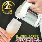 --タイムセール-- ハンディビールサーバー ハンディビアサーバー 金泡 家庭用 超音波式 美味しい ビール 泡 缶ビール ビアサーバー ビールサーバー ホワイト 白