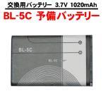RX-198 ドライブレコーダー用バッテリー BL-5C 1020mAh 3.7V 3.8Wh リチウムイオン バッテリー ドライブレコーダーとセットでいかがですか? BL5C 540225