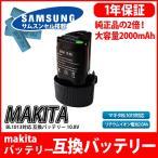 マキタ makita バッテリー リチウムイオン電池 BL1013 対応 互換10.8V サムソン サムスン セル 採用 1年保証