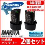【2個セット】マキタ makita バッテリー リチウムイオン電池 BL1013 対応 互換10.8V サムソン サムスン セル 採用