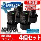 【4個セット】マキタ makita バッテリー リチウムイオン電池 BL1013 対応 互換10.8V サムソン サムスン セル 採用