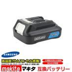 マキタ makita BL1015 対応 互換 バッテリー リチウムイオン電池 10.8V 3000mAh 3.0Ah 工具用バッテリー 高品質 サムソン サムスン 製 セル採用 1年保証