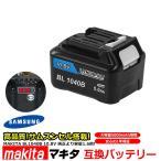 マキタ makita BL1040B 対応 互換 バッテリー リチウムイオン電池 10.8V 5000mAh 5.0Ah 工具用バッテリー 高品質 サムソン サムスン 製 セル採用 1年保証