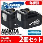 【2個セット】マキタ makita バッテリー リチウムイオン電池 BL1430対応 互換14.4V サムソン セル 1年保証