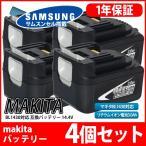 --4個セット-- マキタ makita バッテリー リチウムイオン電池 BL1430対応 互換14.4V サムソン セル 1年保証