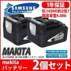 【2個セット】マキタ makita バッテリー リチウムイオン電池 BL1430 BL1460対応 大容量 6000mA 6.0A 互換 14.4V サムソン セル 1年保証