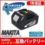 マキタ makita バッテリー リチウムイオン電池 BL1830対応 互換 18V 高品質 サムソン サムスン 製 セル採用 1年保証 送料無料の画像