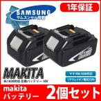 【2個セット】マキタ makita バッテリー リチウムイオン電池 BL1830対応 互換18V 高品質 サムソン サムスン 製 セル採用 1年保証 送料無料