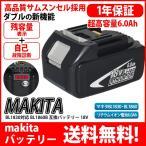 マキタ makita バッテリー リチウムイオン電池 BL1860B 対応 互換 18V 高品質 サムソン サムスン 製 セル採用 6000mAh 残容量表示 自己故障診断機能付 1年保証
