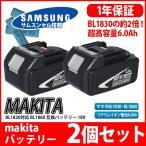 --2個セット-- マキタ makita バッテリー リチウムイオン電池 BL1830 BL1860 対応 互換 18V 高品質 サムソン サムスン 製 セル採用 6000mAh 1年保証