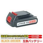ブラックアンドデッカー BLACK&DECKER 18V 2.0Ah リチウムイオンバッテリー BL2018 BL1518 互換バッテリー