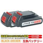 --2個セット-- ブラックアンドデッカー BLACK&DECKER 18V 2.0Ah リチウムイオンバッテリー BL2018 BL1518 互換バッテリー